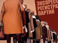 «Самострел» карликов.  Маргинальные оппозиционные партии срывали свою регистрацию, чтобы уйти в «повестку обжалования»